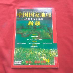 中国国家地理2002年第1期(附地图1张)