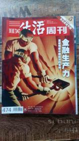三联生活周刊2008年第12期(重建观察中国经济的坐标)