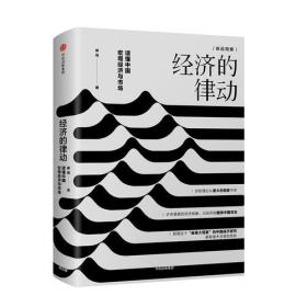 正版现货  经济的律动:读懂中国宏观经济与市场