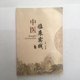 中医临床实践