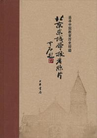 追尋中國教育歷史印記  北京東城學校老照片