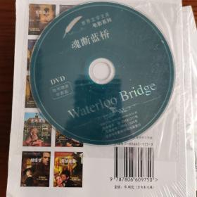 魂断蓝桥(含电影光蝶)