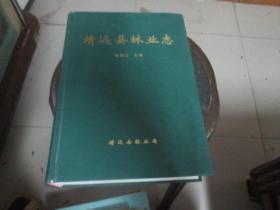 靖远县林业志  包邮挂
