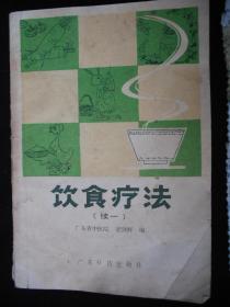 1981年出版的-----广东中医院----【【饮食疗法--续一】】----少见