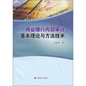 商业银行内部审计基本理论与方法技术