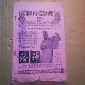 戏单:影片说明 洛神:(梅兰芳主演)