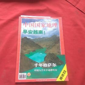 中国国家地理 【2002年7期】(附地图)