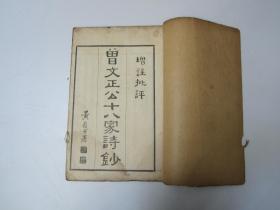 民国线装:增注批评曾文正公十八家诗钞(21本合售)