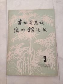《吉林省高校图书馆通讯》1983——3