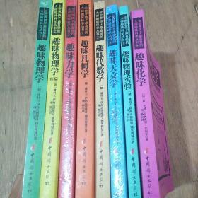 全世界孩子最喜爱的大师趣味科学丛书(全套1-8)