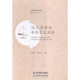 吕世伦法学论丛:第二十四卷--以人为本与社会主义法治