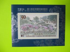 邮票样张:【苏州园林】【中国96第九届亚洲国际集邮展览】