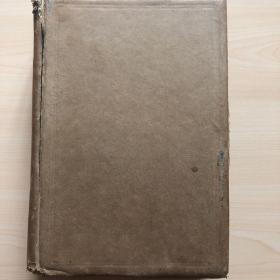 生命之科学 第二册(石沱(郭沫若的笔名)译 民国二十四年版 内有多幅彩图