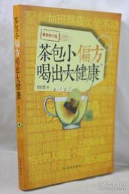 【正版】茶包小偏方喝出大健康