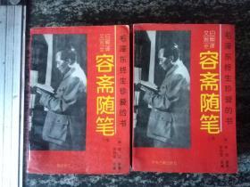 文白对照全译 容斋随笔 上下(一版一印8000册)