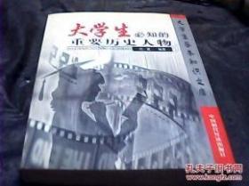 大学生必知的重要历史人物 刘亘 中国时代经济出版社