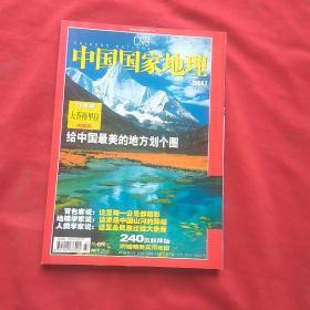 中国国家地理2004年7月 大香格里拉 附带地图