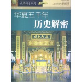 华夏五千年历史解密