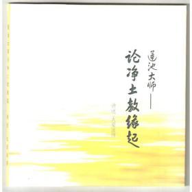 结缘 论净土教缘起 莲池大师 东林寺大安法师 共两片光盘 正心缘佛教经书籍法宝