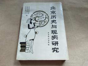 北京历史与现实研究