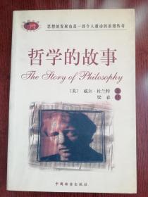 哲学的故事