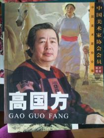 中国美术家协会会员名片图册 —— 高国方