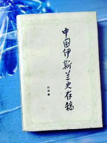 中国伊斯兰史存稿