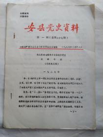 安县党史资料(1987年第一期.总第二十九期)民主革命时期中共安县地方党史大事年表(征求意见稿)油印16开