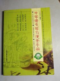 中学语文学习便查手册