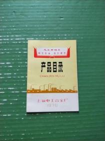 产品目录(上海电工合金厂)1970