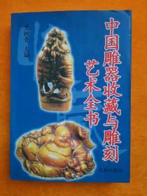 中国雕器收藏与雕刻艺术全书