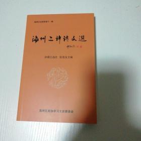 海州文史资料第十一辑:海州二许诗文选  A411