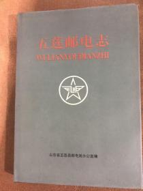 五莲邮电志