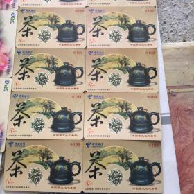 中国电信充值卡,中国网通充值卡