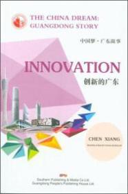 中国梦·广东故事 : 创新的广东