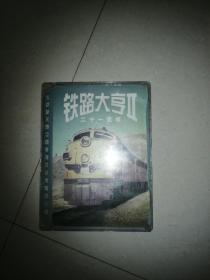 早期游戏光碟铁路大亨