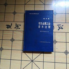 工业污染治理技术丛书:废水卷 有色金属工业废水治理
