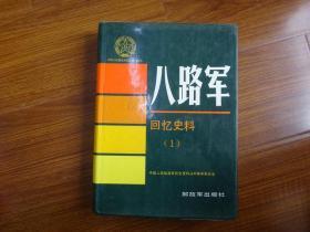 中国人民解放军历史资料丛书《八路军 回忆史料(1)》