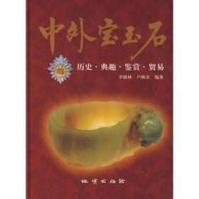 送书签cs-9787116043763-中外宝玉石:历史·典趣·鉴赏·贸易