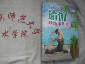 瑜伽从新手到高手  珍藏版
