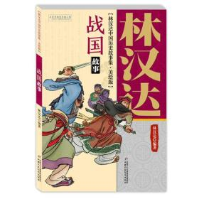 林汉达中国历史故事集 美绘版 战国故事