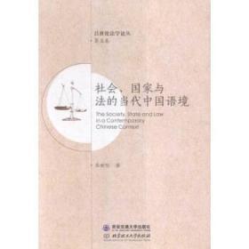 社会.国家与法的当代中国语境-第五卷
