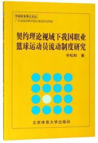 契约理论视域下我国职业篮球运动员流动制度研究/中国体育博士文丛