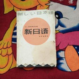 新日语(实物拍照;占有水印:看图