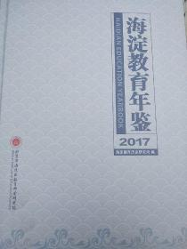 海淀教育年鉴2017