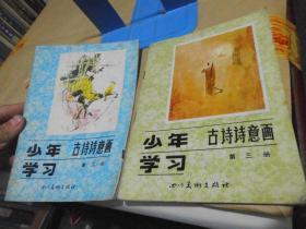 少年学习 古诗诗意画第二册第三册.