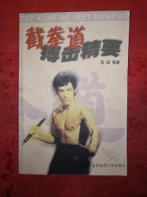 老版经典:截拳道搏击精要(仅印7000册)