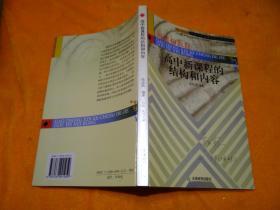 高中新课程的结构和内容/普通高中新课程教师教育丛书