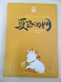 夏洛书屋—夏洛的网 2012年上海译文出版社 32开平装