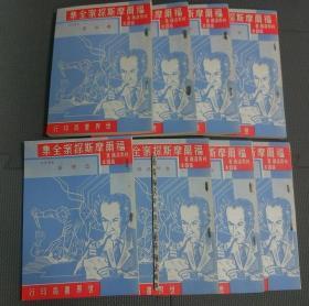 福尔摩斯探案集 全八册 柯南道尔著插图本